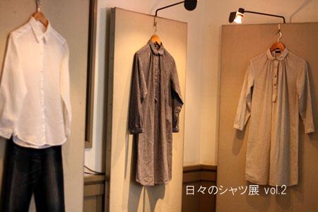 日々のシャツ展 vol.2 (浜寺公園ステーションギャラリー)_c0118809_17592672.jpg