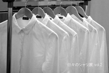 日々のシャツ展 vol.2 (浜寺公園ステーションギャラリー)_c0118809_18123919.jpg
