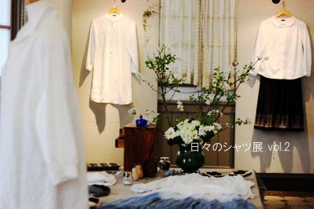 日々のシャツ展 vol.2 (浜寺公園ステーションギャラリー)_c0118809_1865988.jpg