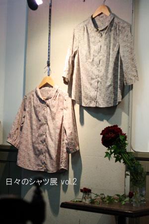 日々のシャツ展 vol.2 (浜寺公園ステーションギャラリー)_c0118809_1881648.jpg