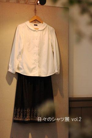 日々のシャツ展 vol.2 (浜寺公園ステーションギャラリー)_c0118809_188756.jpg