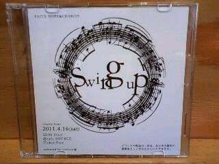 Swing up!東日本大震災チャリティーイベント_b0125413_15235544.jpg
