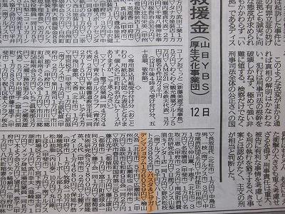 第1回義援金 【Chef\'s Report】_f0111415_1947661.jpg