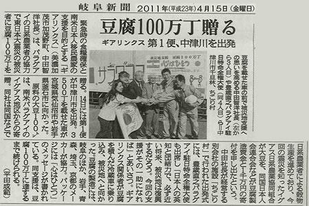 豆腐100万丁支援出発式が新聞に_d0063218_127354.jpg