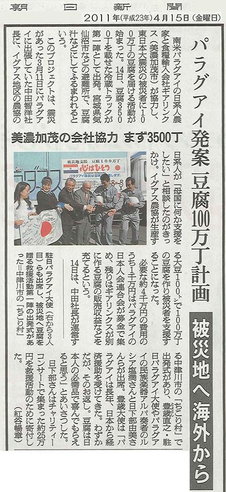豆腐100万丁支援出発式が新聞に_d0063218_12784.jpg