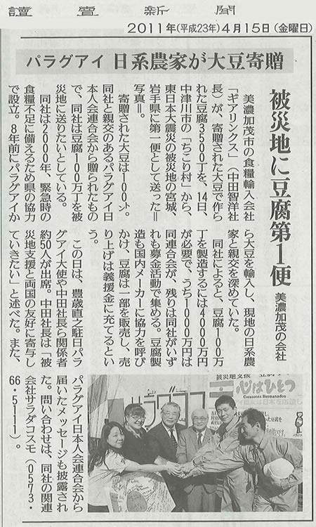 豆腐100万丁支援出発式が新聞に_d0063218_128179.jpg
