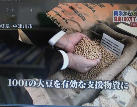 メーテレUP!で豆腐100万丁支援放送_d0063218_14501039.jpg