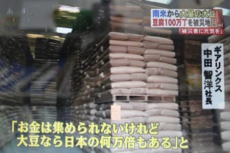 メーテレUP!で豆腐100万丁支援放送_d0063218_1454315.jpg