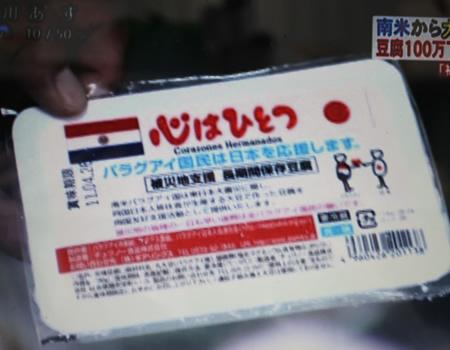 メーテレUP!で豆腐100万丁支援放送_d0063218_14571825.jpg
