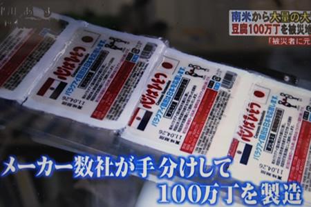 メーテレUP!で豆腐100万丁支援放送_d0063218_1501499.jpg