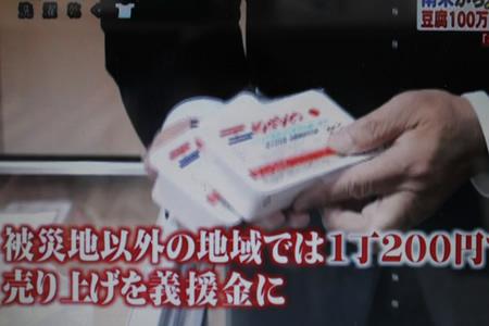 メーテレUP!で豆腐100万丁支援放送_d0063218_1585826.jpg