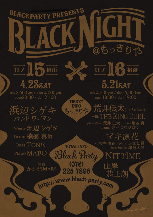 BLACK NIGHT_e0183736_20415224.jpg