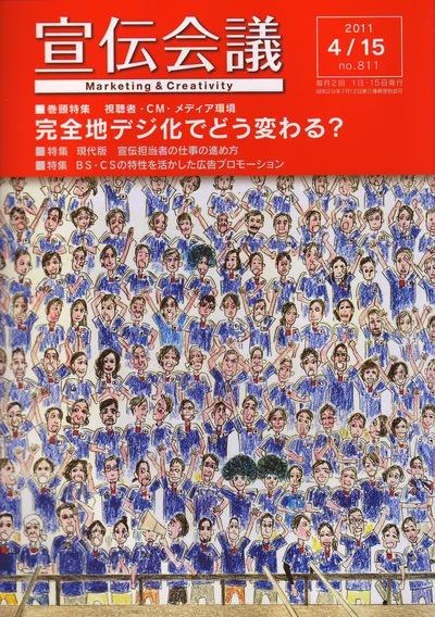 サッカー雑誌でないけども_d0161050_1837718.jpg