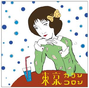 東京カランコロンが5/18に1stミニアルバムをリリース_e0197970_1152880.jpg