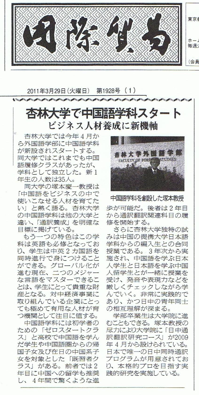 杏林大学で中国語学科スタート 国際貿易新聞報道_d0027795_8402672.jpg