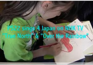 NYの小学生コーラス隊、PS22 Chorusから日本の皆さんへ_b0007805_728147.jpg