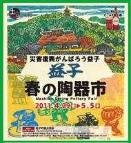 益子 春の陶器市_c0168433_8215274.jpg