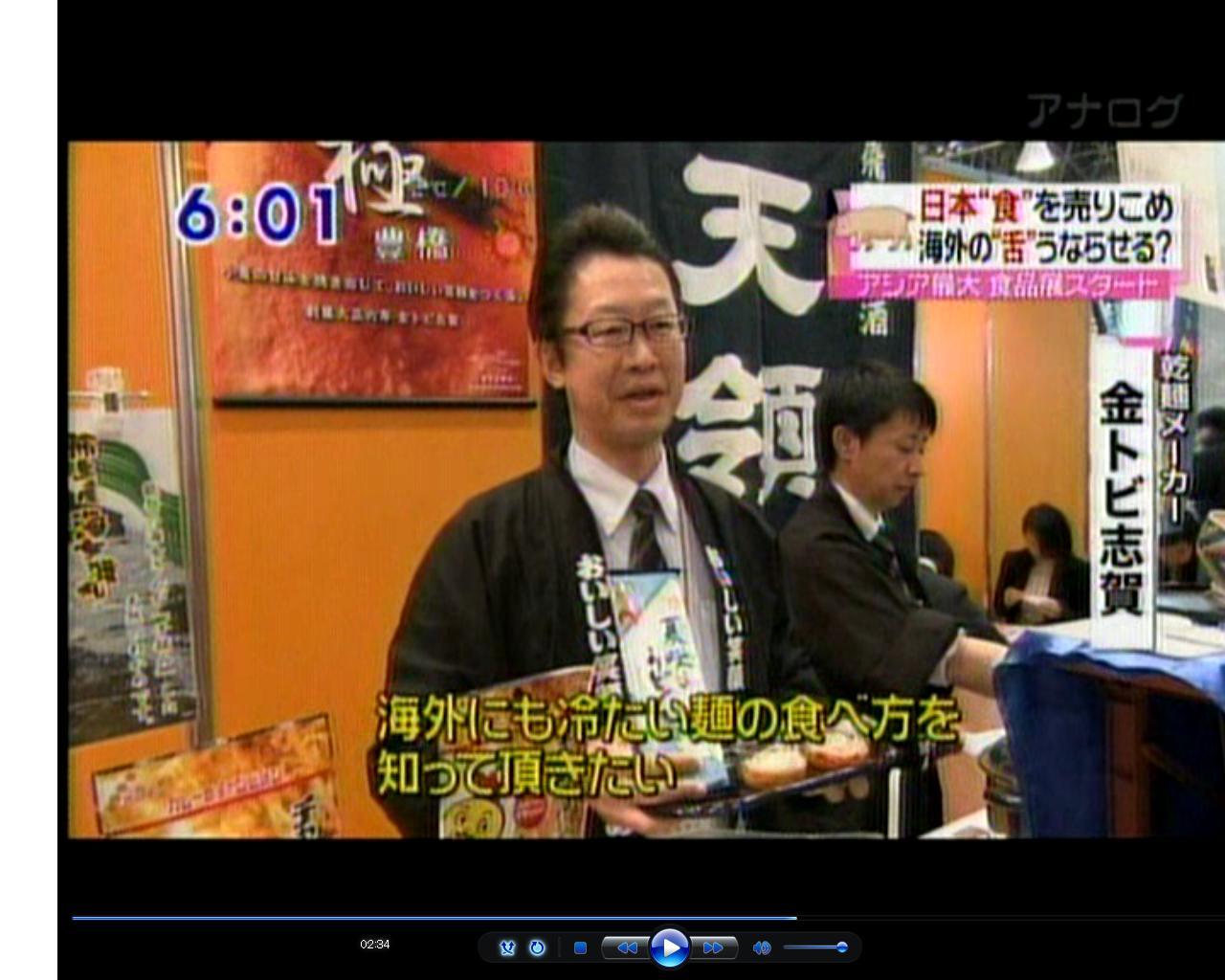 FOODEX JAPAN 2011_d0166534_9413266.jpg