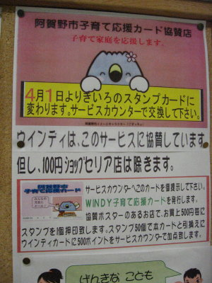 Newグッズ販売所ほか(平成23年4月)_f0182936_1553481.jpg