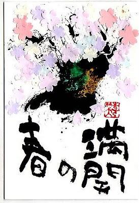 桜!  さくら!  サクラ!  CherryBlossoms!!!_e0054438_17364374.jpg