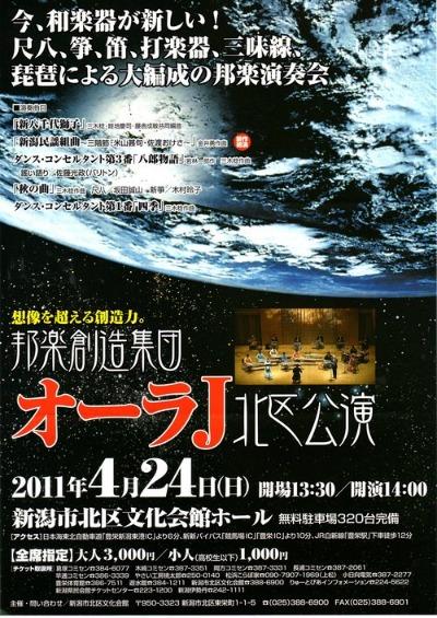 オーラJ 新潟公演 2011.4.24_c0085539_5142882.jpg