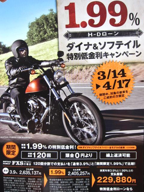 店頭試乗会_e0189265_1419202.jpg