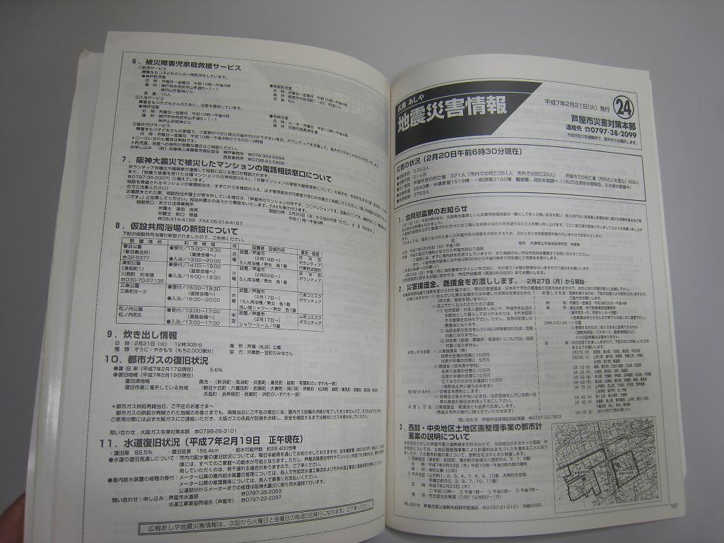大震災5週目_f0205367_1941545.jpg
