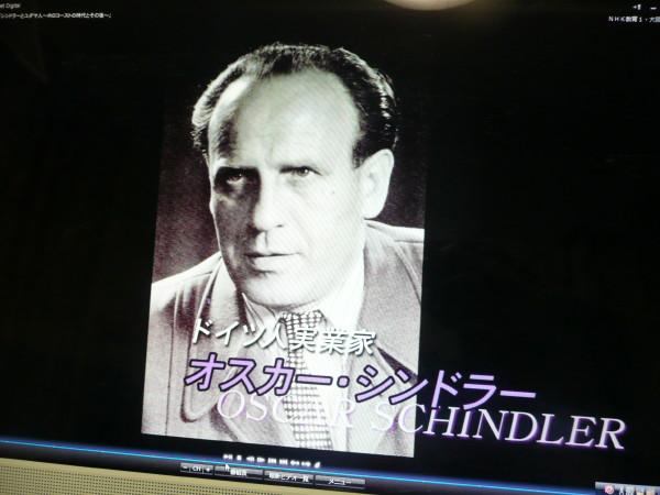 NHK教育TV ETV特集 シンドラーと...