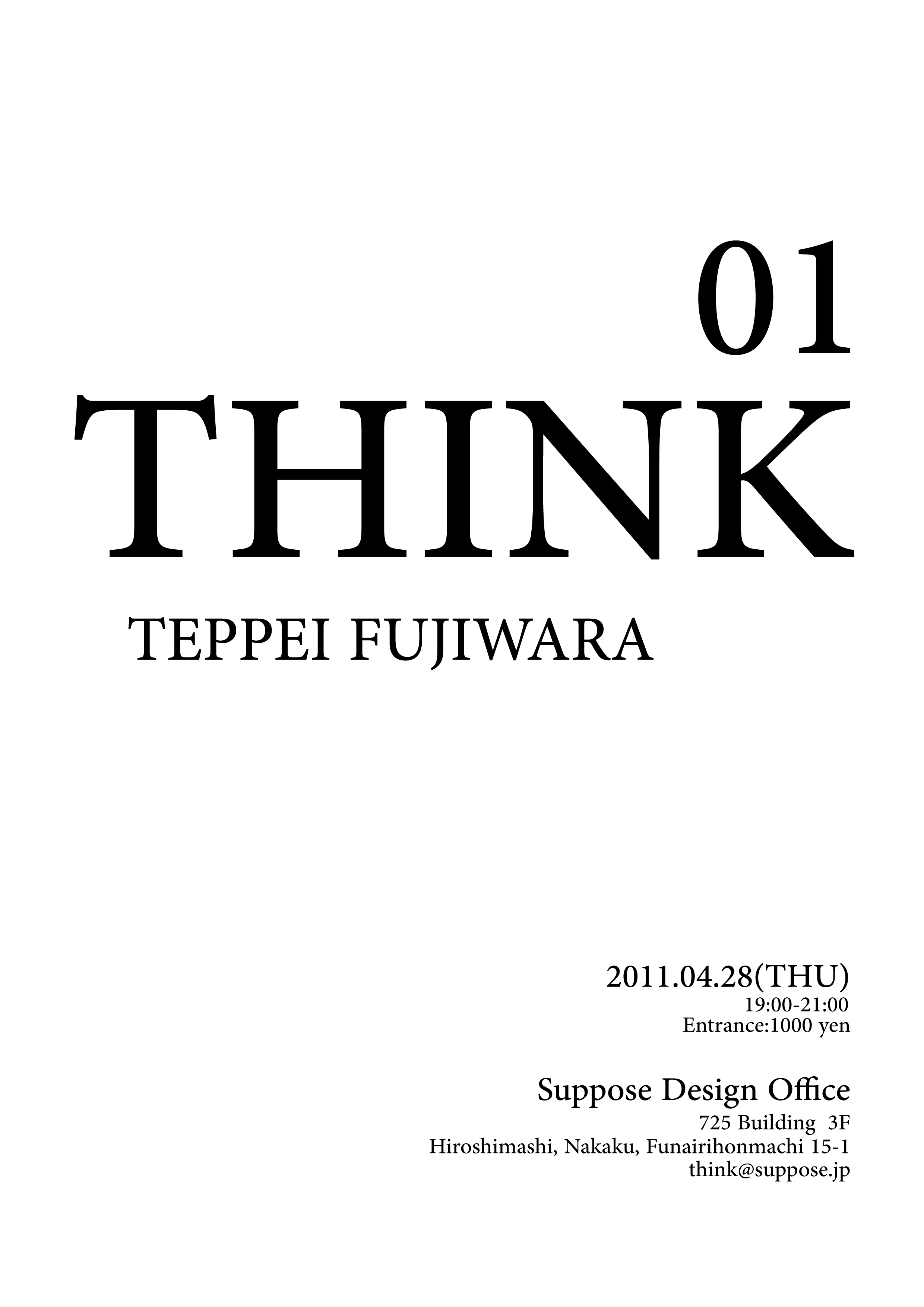 THINK01 藤原徹平_d0062690_19104021.jpg