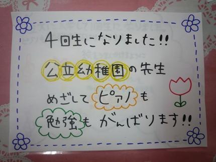 ある「市の幼稚園の採用試験」_f0163730_2252213.jpg