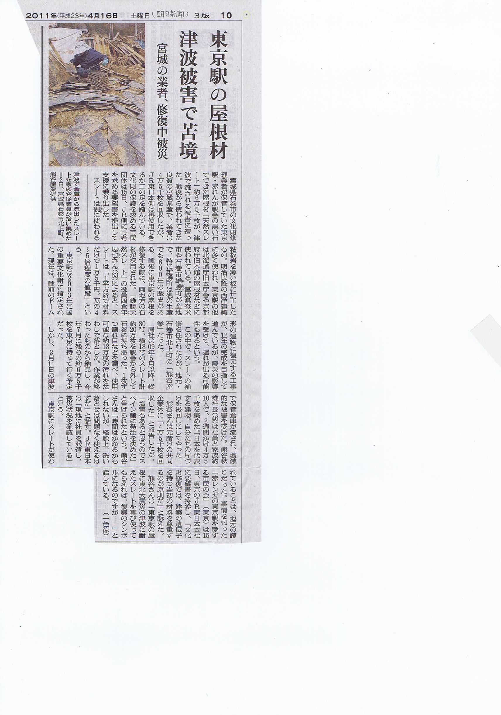 がれきの中、瓦6万5000枚回収=東京駅舎復元を、社員ら奮起-宮城・石巻_b0213134_795347.jpg