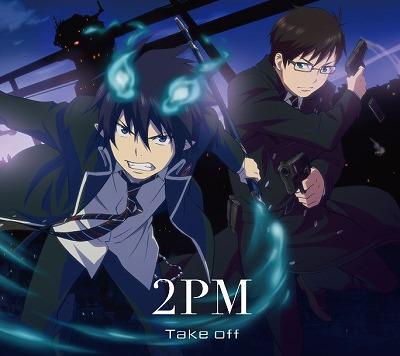 2PMのデビューシングル&アニメ『青の祓魔師(エクソシスト)』のED歌「Take off」早くも1位を獲得!!! _e0025035_23363189.jpg