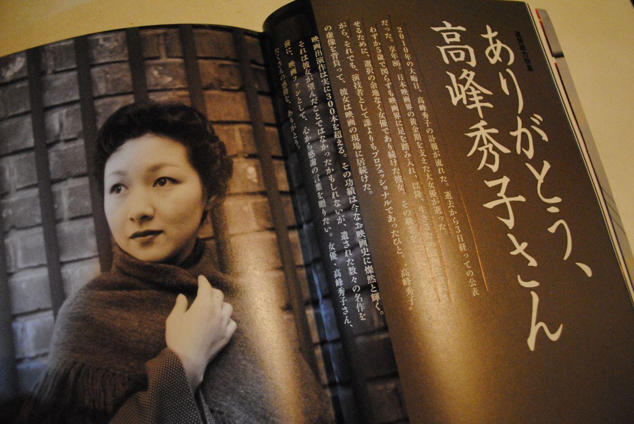 高峰秀子の画像 p1_38