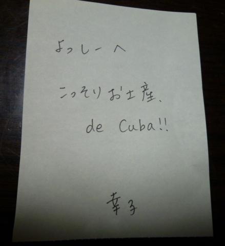 cuba のお土産♪_c0100865_8585512.jpg