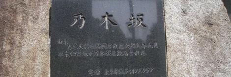 乃木という名称がつく地名_d0183174_8583265.jpg