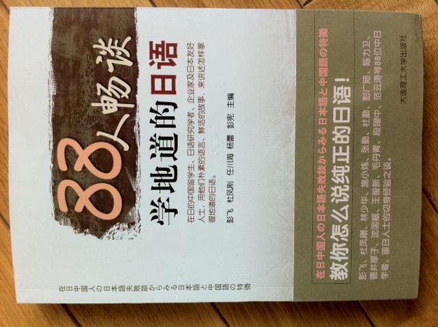 京都外国语大学彭飞教授寄来新书,88人畅谈学地道的日语_d0027795_10324315.jpg