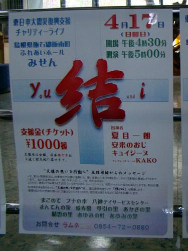 チャリティコンサート2つ_a0047200_105752.jpg
