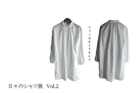 「日々のシャツ展 vol.2」 4/21(木)より販売開始_c0118809_2210334.jpg