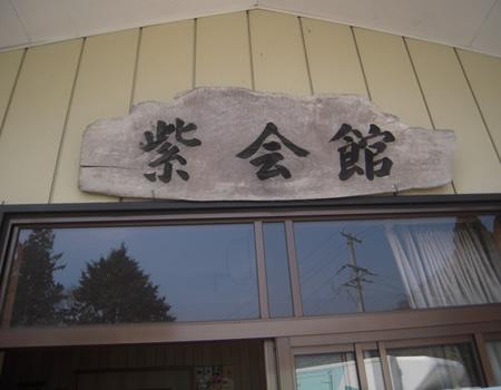 '豆腐100万丁支援'第一便戻る_d0063218_12331427.jpg