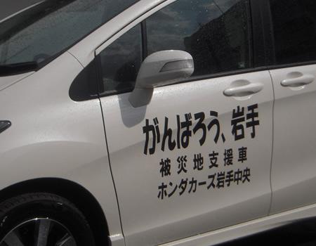 '豆腐100万丁支援'第一便戻る_d0063218_1358359.jpg