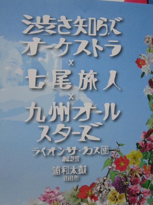 渋さ知らズオーケストラLIVE決定~!!_a0125419_2114149.jpg
