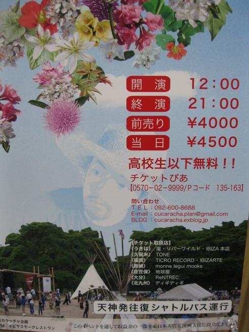 渋さ知らズオーケストラLIVE決定~!!_a0125419_21143885.jpg