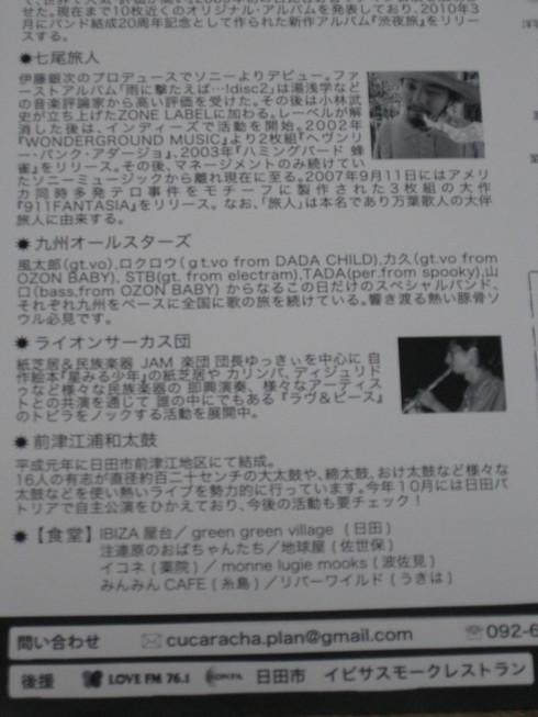渋さ知らズオーケストラLIVE決定~!!_a0125419_21153019.jpg
