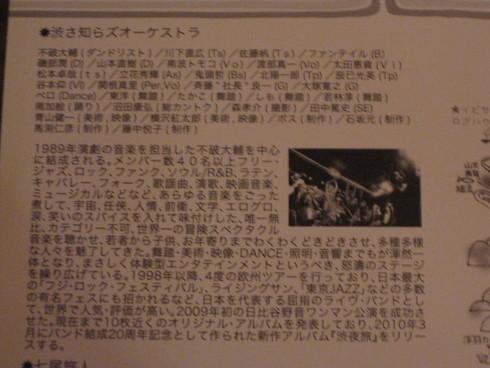 渋さ知らズオーケストラLIVE決定~!!_a0125419_2115913.jpg