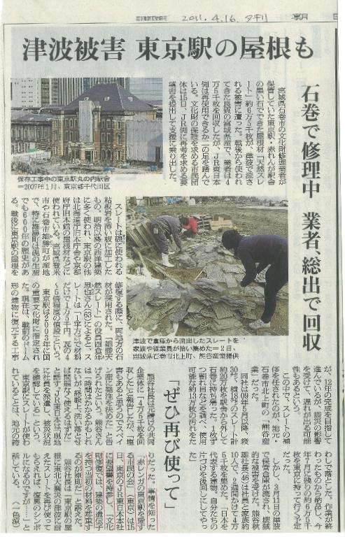 津波で流された東京駅の屋根スレートを社員で拾い集める_b0213134_5231037.jpg