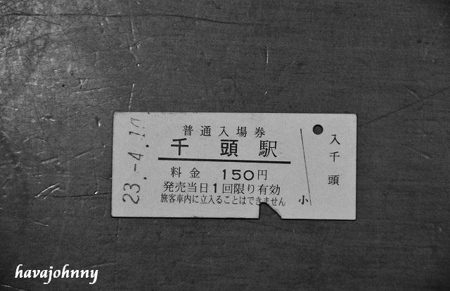 1枚の切符(硬券)_c0173762_20244832.jpg