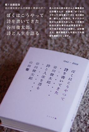 谷川俊太郎さんの朗読と鼎談の夕べ 「ぼくはこうやって 詩を書いてきた 谷川俊太郎、詩と人生を語る」_a0146483_11554230.jpg