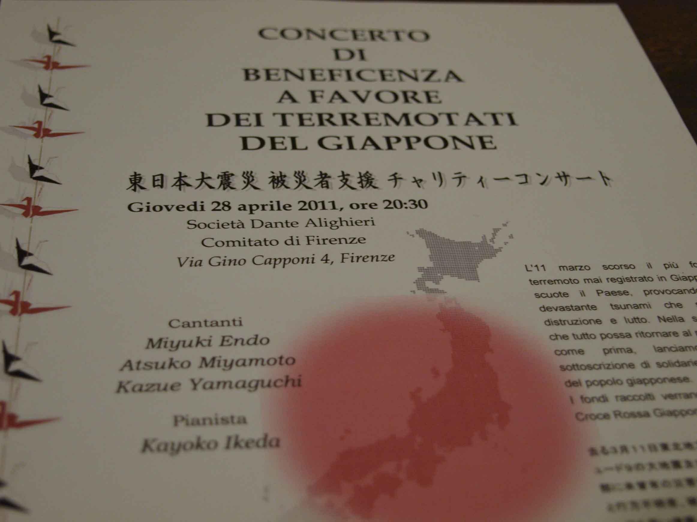 フィレンツェのチャリティーコンサートのお知らせ!_c0179785_2294436.jpg