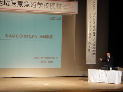 地域医療魚沼学校開校式_f0019487_11242052.jpg