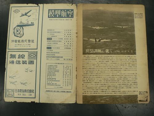 70年程前のスケールグライダー_e0146402_2026880.jpg